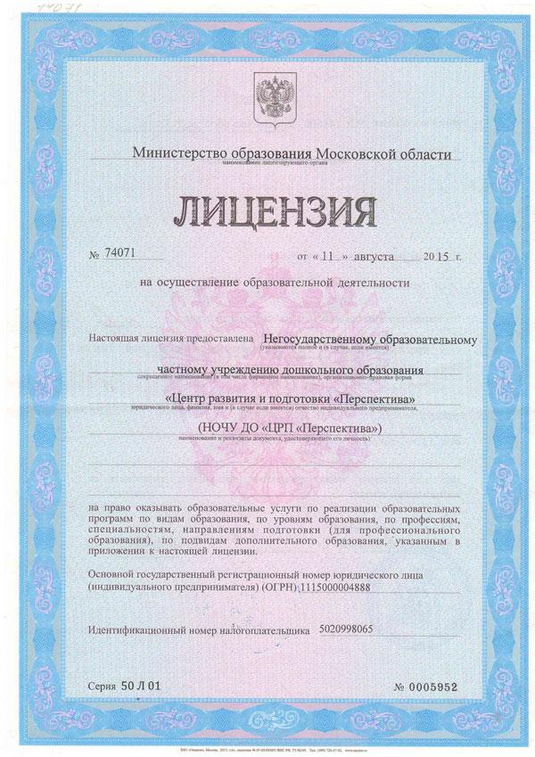Лицензия-на осуществление образовательной деятельности НОЧУ ДО ЦРП Перспектива стр1