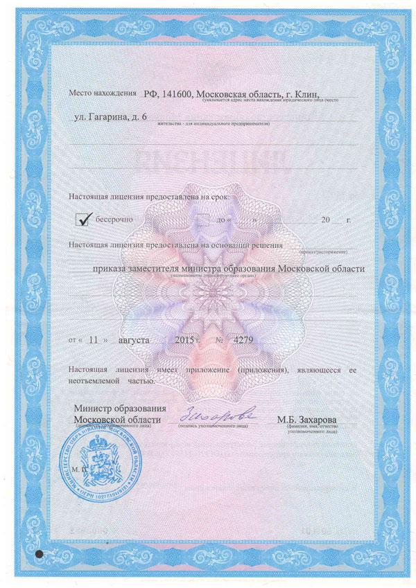 Лицензия-на осуществление образовательной деятельности НОЧУ ДО ЦРП Перспектива стр2